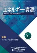 エネルギー・資源学会会誌最新号