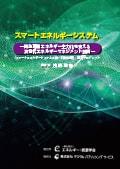エネルギー・資源学会刊行物